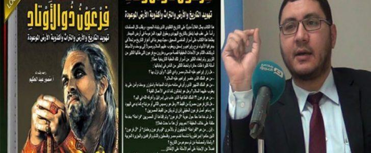 """مكتبة أ ستقوم بتكريم أحمد سعد الدين على كتاب """" فرعون ذو الأوتاد """" يوم السبت 18 مارس"""