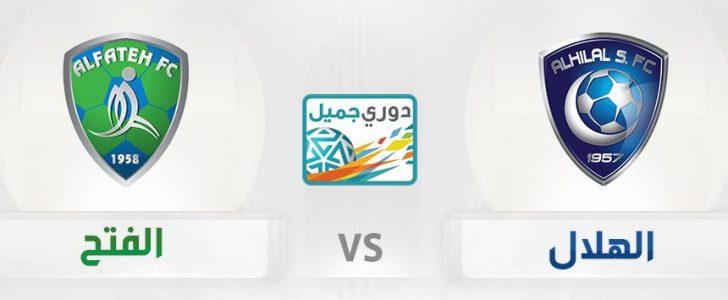 مشاهدة مباراة الهلال والفتح بث مباشر بتاريخ 04-02-2019 الدوري السعودي