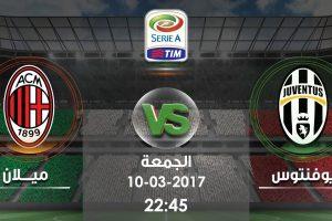مباراة يوفنتوس وميلان اليوم في الأسبوع 23 من الدوري الايطالي الممتاز 2017