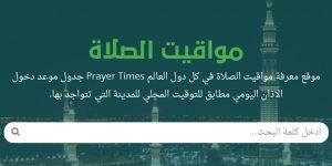 موقع مواقيت الصلاة