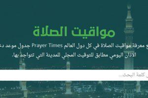 موقع مواقيت الصلاة اليومية ورؤية متى يتم رفع الأذان للصلوات لجميع الدول العربية