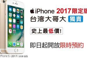 إطلاق هاتف آيفون 6 بذاكرة 32 في اسيا
