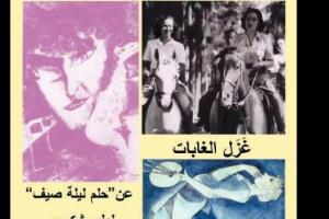 فرقة الضواحي تستعد لتقديم مسرحية غزل الغابات في ساقية الصاوي بتاريخ 1 مايو 2017