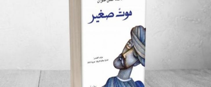 الحل هو pdf بعد صدمة سعر رواية موت صغير الفائزة في الجائزة العالمية للرواية العربية