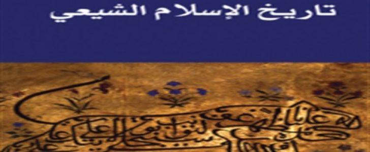 عن دار الساقي تم إصدار رواية تاريخ الإسلام الشيعي للكاتب فرهاد دفتري