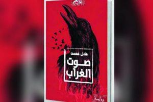 الكتب خان للنشر والتوزيع تصدر رواية صوت الغراب لعادل عصمت