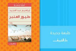 تفاصيل عن رواية طيور العنبر للكاتب إبراهيم عبد المجيد الصادرة عن دار شروق