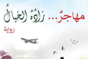 عن دار الفارابي صدور رواية جديدة للكاتب خليل أرزوني بعنوان مهاجر زاده الخيال