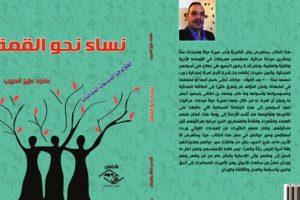 تفاصيل عن كتاب نساء نحو القمة للعراقي ماجد عزيز الحبيب