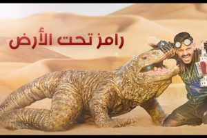 برنامج رامز تحت الأرض اليوم 4 رمضان والشاب خالد