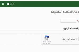 رابط تحديث بيانات الضمان الاجتماعي بعد المكرمة الملكية : إستعلام المساعدة المقطوعة 1438 لشهر رمضان المبارك منوزارة العمل والتنمية الاجتماعية