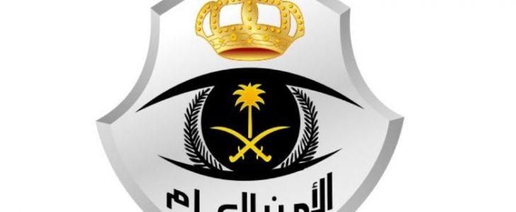تقديم الامن العام 1439 رابط القبول والتسجيل في مديرية الامن العام السعودي لحملة الثانوية والدبلوم