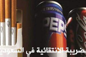اسعار الدخان الجديده في السعودية بعد بدء تطبيق الضريبة الانتقائية على الدخان والمشروبات الغازية والطاقة