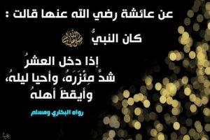 فضل العشر الأواخر من رمضان وكيف يتم إستقبالها وماذا يفعل فيها المسلم ؟ تعرف على نصائح قيمة وذهبية