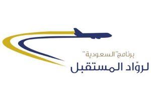 وظائف الخطوط السعودية 1438 رابط التقديم في فرص توظيف برنامج رواد المستقبل لحديثي التخرج من الجامعات