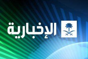 تردد قناة الاخبارية السعودية 2017 الناقلة لأخبار الأوامر الملكية وآخر التطورات في المملكة العربية السعودية