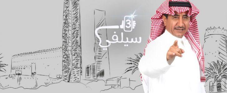 سيلفي 3 الحلقة 17 وتألق ناصر القصبي في اختيار المواضيع ذات الجدل العالي بالمملكة في مسلسل بطابع كوميدي