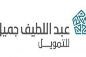 """شركة عبد اللطيف جميل للتمويل تعلن عن """" 40″ وظائف خالية ننشر التفاصيل"""
