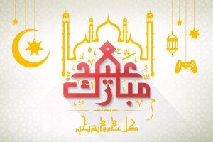 صور عن العيد الفطر 2017 رمزيات خلفيات بطاقات تهنئة عيد الفطر المبارك صور اجمل تهاني العيد