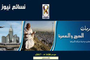موعد قرعة الحج السياحى 2017 مع أسماء الفائزين من رابط موقع وزارة السياحة المصرية