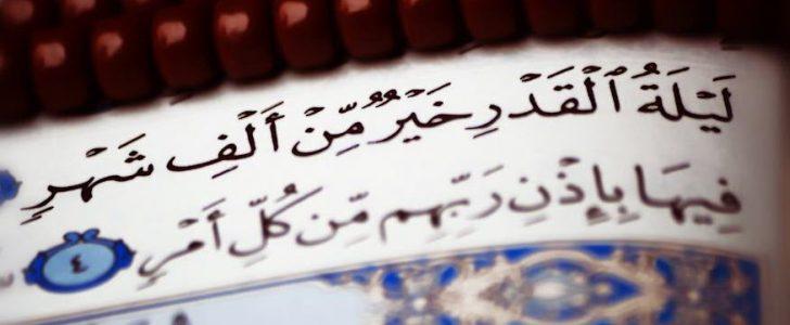 ادعية ليلة القدر مكتوبة mp3 دعاء ليلة القدر مكتوب قصير ومقروء بصوت السديس محمد جبريل في شهر رمضان المبارك 1438