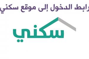 رابط موقع سكني 1438 sakani لمتابعة أسماء مستفيدي الدعم السكني الدفعة الخامسة برقم الهوية بعد إعلانوزارة الإسكان
