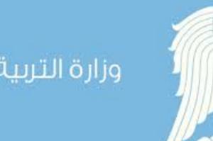 رابط نتيجة شهادة التعليم الاساسي والاعدادية الشرعية من وزارة التريبة السورية الآن تغطية نتائج الصف التاسع 2017 برقم الإكتتاب