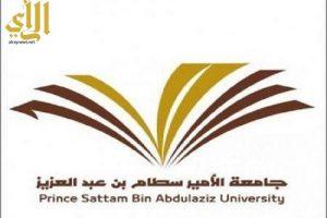 جامعة الامير سطام بالخرج تعلن عن وظائف إدارية وصحية وهندسية ننشر التفاصيل