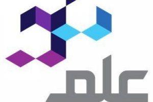 """شركة """"علم"""" الرياض تعلن عن وظائف شاغرة لمختلف المؤهلات الدراسية العليا والمتوسطة"""