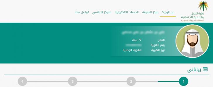 رابط الاستعلام عن المساعدة المقطوعة رمضان 1438 برقم السجل المدني وذلك بعد تصريحات خالد أبا الخيل بإيداع المبالغ
