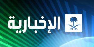 تردد قناة الاخبارية السعودية