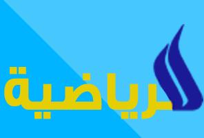 تردد قناة العراقية الرياضية 2017على قمر النايل سات الناقلة لمباريات المنتخب العراقي والدوري العراقي الممتاز