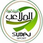 تردد قناة الملاعب الرياضية الجديد 2017 الناقلة لمباراة المريخ والهلال في قمة بطولة سوداني للدوري الممتاز