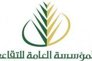 رابط المؤسسة العامة للتقاعد 1438 من أجل التقديم للوظائف الشاغرةمع الشروط وأسماء الوظائف المتاحة بعد الإعلان الرسمي