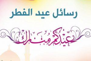 رسائل عيد الفطر 2017 اجمل رسائل العيد للحبيب الاصدقاء قصيرة وطويلة مسجات تهنئة للعيد لجميع الأسرة الكريمة
