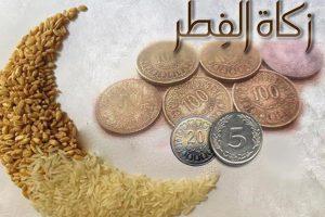 مقدار زكاة الفطر 1438 .. تعرف على وقت إخراجها وقيمتها في السعودية ومصر وبقية الدول والأحاديث النبوية بصددها