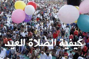كيفية صلاة العيد الاضحى بالخطوات الكاملة موعد صلاة العيد 2018 وطريقة اداء الصلاة للنساء والاطفال بالشكل الصحيح