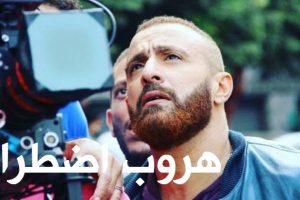 فيلم هروب اضطراري احمد السقا 2017 افضل افلام السينما المصرية في عيد الفطر