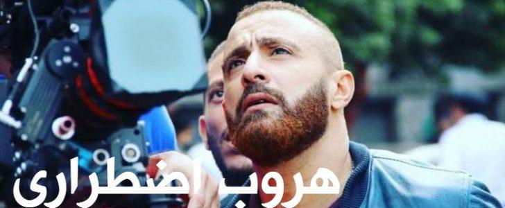 فيلم هروب اضطراري احمد السقا 2017 افضل افلام السينما المصرية