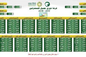 نتيجة قرعة دوري عبداللطيف جميل 2017 / 2018 جدول مباريات دوري جميل السعودي 1438 وتفاصيل الديربيات القوية
