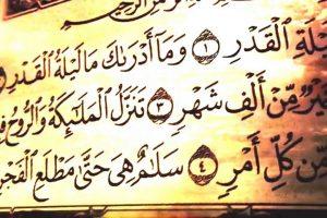 ليلة القدر 1438 : تعرف على فضائل هذه الليلة المباركة وعلاماتها وموعدها من القرآن والسنة وتغطية كاملة لها بالصور والأدعية