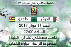 موعد مباراة الجزائر وتوجو في لقاء الذهاب اليوم على قناة الجزائرية الأولى الأرضية وتعليق عبدالقادر الشنيوني