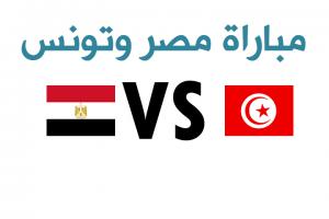 نتيجة مباراة مصر وتونس اليوم الأحد 11-6-2017 في تصفيات كأس افريقيا 2019 وتغلب نسور قرطاج في لقاء الذهاب