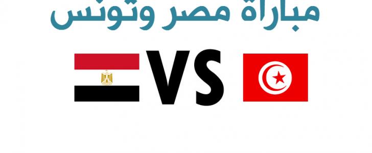 نتيجة مباراة مصر وتونس اليوم الأحد 11 6 2017 في تصفيات كأس