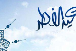 موعد عيد الفطر 1438 .. ما هي مواعيد صلاة عيد الفطر في السعودية ومصر وباقي دول العالم العربي والإسلامي ؟