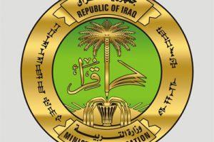 نتائج الثالث متوسط 2017 الدور الأول موقع ناجح والسومرية نيوز على رابط موقع وزارة التربية العراقية لجميع المحافظات