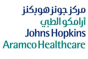 مراكز جونز هوبكنز أرامكو الطبي تعلن عن وظائف شاغرة ننشر التفاصيل