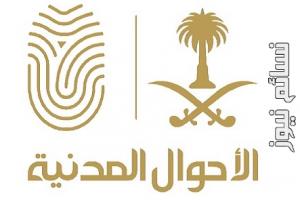 رابط الإستعلام عن نتائج وظائف الأحوال المدنية 1438 بعد إعلان وكالة وزارة الداخلية عن نتائج القبول المبدئي