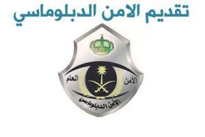 تقديم الامن الدبلوماسي 1438 رابط وظائف الامن الدبلوماسي القبول والتسجيل في السعودية