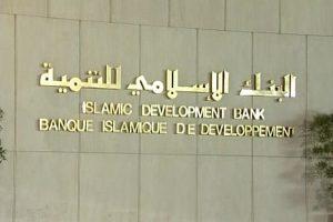 البنك الإسلامي للتنمية يعلن عن 11 وظيفة شاغرة والتقديم عبر الموقع الإلكتروني